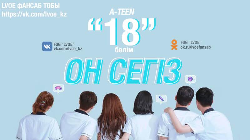 18 бөлім Он сегіз A TEEN kaz sub