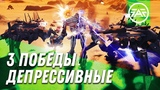 3 депрессивные победы Supreme Commander: Forged Alliance Forever