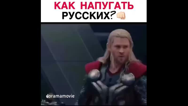Против Русских Не попрёшь