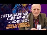 """Легендарный сценарист """"Людей Х"""" Крис Клэрмонт приедет в Москву"""