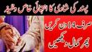 Wazifa For Love Marriage in Urdu | Pasand Ki Shadi Ka Wazifa | Wazifa For Shadi | I STORIES