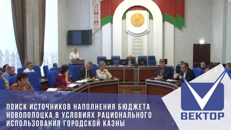 Совещание аппарата городской власти в Новополоцке-2