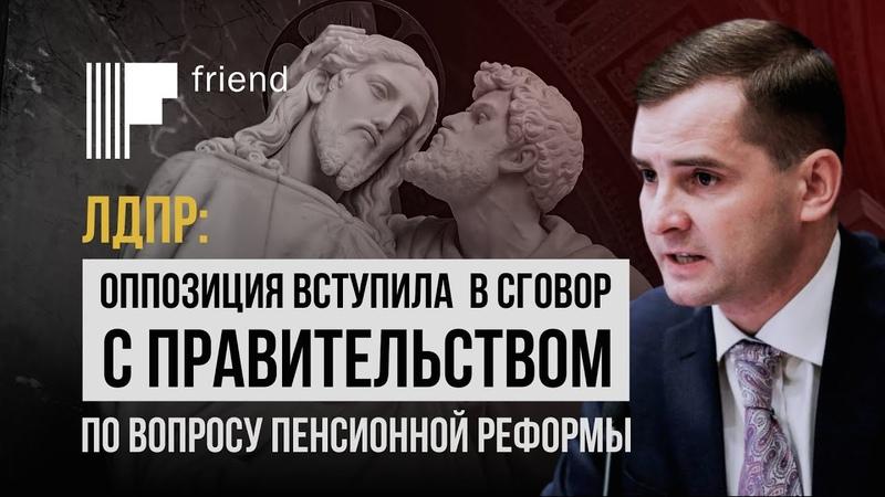 Конституционный суд одобрил пенсионную реформу. Реакция оппозиции
