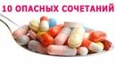 ★ НИКОГДА не совмещай эти ЛЕКАРСТВА за один прием Запомни навсегда 5 опасных сочетаний препаратов