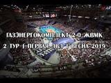 ГазЭнергоКомплект 20 ЖВМК Первая ЛВЛ Весна 2019