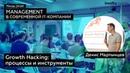 [Involta] MANAGEMENT В IT-КОМПАНИИ | Денис Мартынцев | Growth Hacking: процессы и инструменты