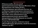 Я ТРЕБУЮ обратить внимание Чайки Бастрыкина и администрации президента Росссии MRGUKЧЕРТОГРАСА