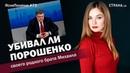 Убивал ли Порошенко своего родного брата Михаила ЯсноПонятно 73 by Олеся Медведева