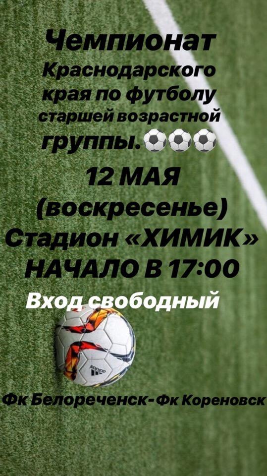 Футбол: Белореченск-Кореновск @ Стадион ХИМИК
