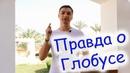 Откровения Василия Рубан. Правда о Глобусе.