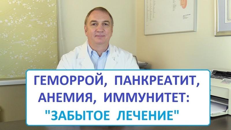 Геморрой, панкреатит, анемия, иммунитет – уникальное лекарство за 150 рублей. Забытая медицина.