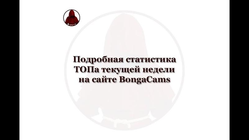 Подробная статистика ТОПа текущей недели на BongaCams Webcam Private Runetki