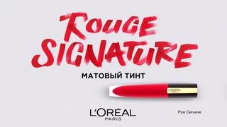 Новый матовый тинт Rouge Signature от L'Oréal Paris