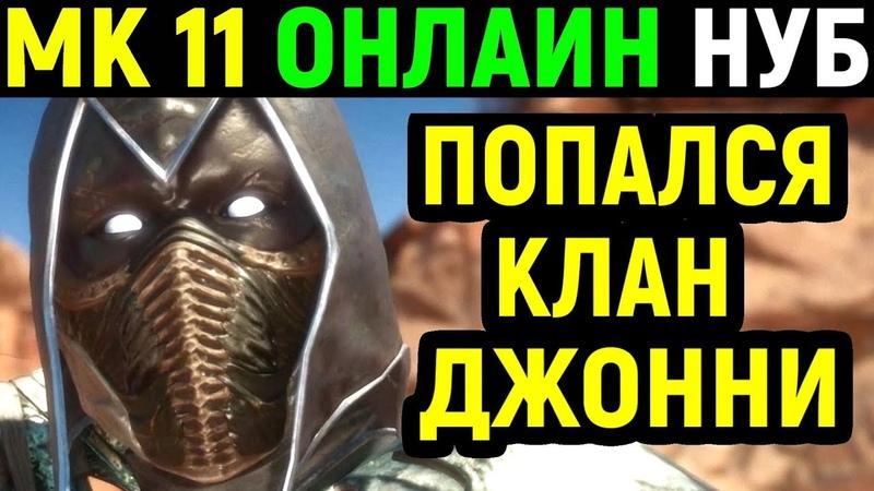Попался клан ITD Джонни - Mortal Kombat 11 Noob Saibot Online Мортал Комбат 11 Нуб Сайбот Онлайн