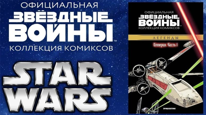 Звёздные Войны: Официальная коллекция комиксов 21 - Империя. Часть 1