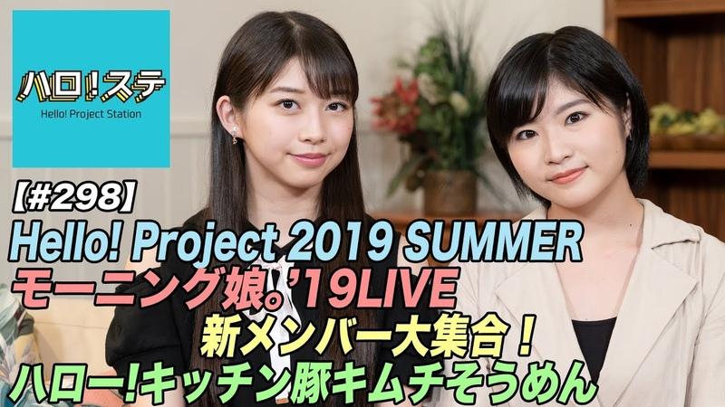 【ハロ!ステ298】Hello! Project 2019 SUMMER!モーニング娘。'19LIVE、新メンバー自己紹介、ハロー!キッチン!MC:牧野真莉愛 &加賀楓