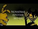 Novatrap против бенди