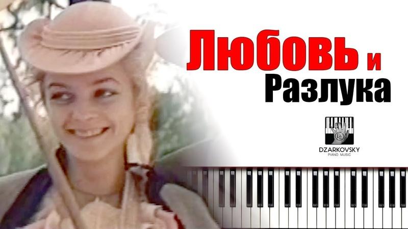 Любовь и разлука песня (муз. И.Шварца, сл. Б.Окуджавы) на пианино