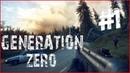 МЕНЯ ЧУТЬ НЕ УБИЛИ?! ➤ Generation Zero 1