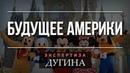 Александр Дугин Миф об американском скудоумии