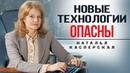 Наталья Касперская Мы создаём цифровой щит Рoccии