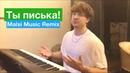 Мезенцев - Ты писька! (Malsi Music Remix)