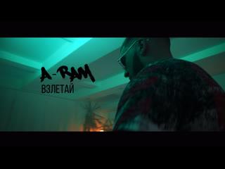 A-ram - взлетай ( official video )