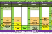 Расписание тренировок на следующую неделю 20 по 26 мая