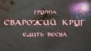 Светозар Игорь Яцков Сварожий Круг Едить весна