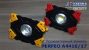 Прожекторный светодиодный фонарь PERFEO Work Light A4416 4417, прожекторный светодиодный фонарь, фон
