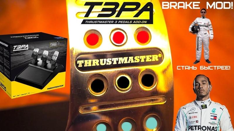 Thrustmaster T3PA брейк мод BRAKE MOD СТАНЬ БЫСТРЕЕ CAN BE FASTER