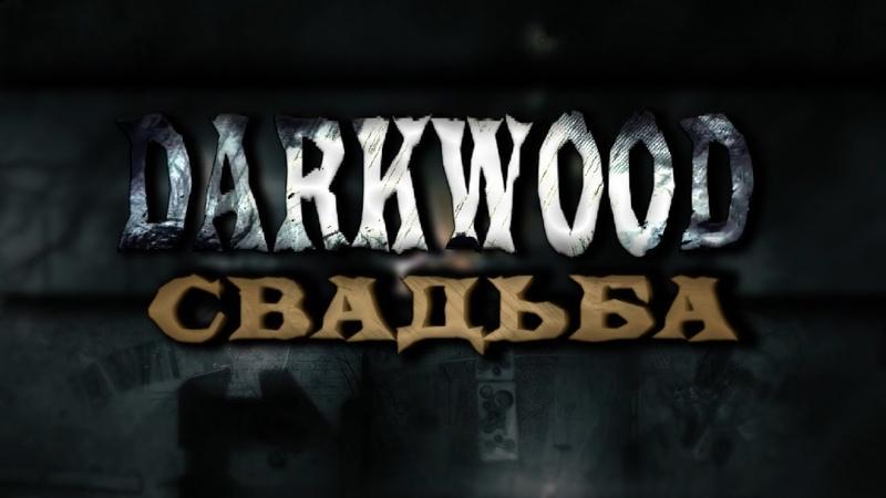 Darkwood: Свадьба - Сгоревшие дома, сундук по среди поля