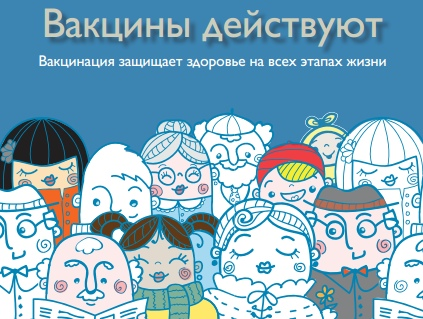 24-30 апреля – Всемирная неделя иммунизации