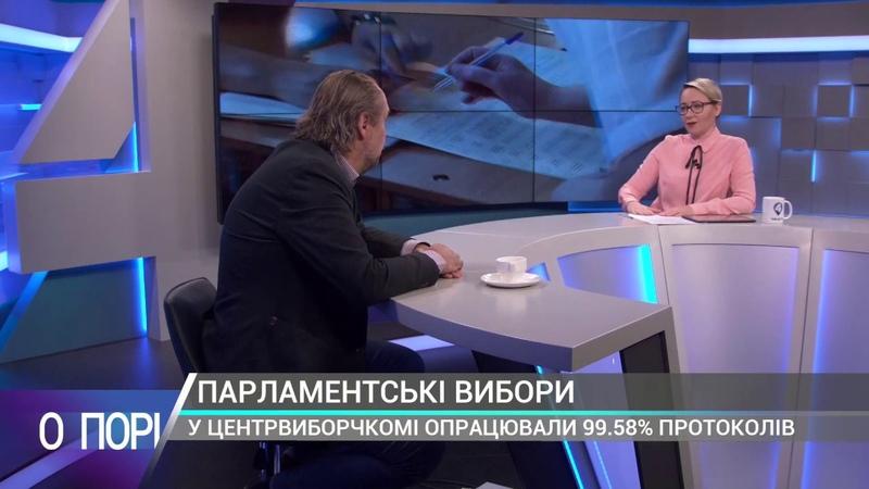 НАЖИВО. ПАРЛАМЕНТСЬКІ ВИБОРИ. ОЛЕКСАНДР КОЧЕТКОВ