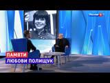 70 лет со дня рождения Любови Полищук. «Далёкие близкие» - Россия 1
