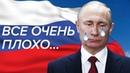Снижение уровня доверия к Президенту. До чего Путин довел Россию - Гражданская оборона