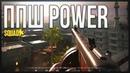 Squad milsim ППШ ППШ - Power. Игра на паблике.Rss Server