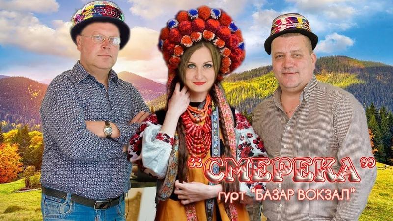 Ой смереко гурт Базар Вокзал м Полонне