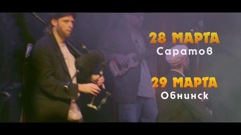 Отава Ё - тур от Патрика до Патрика (Otava Yo - invitation to the concerts)