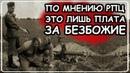 Плата за безбожие как митрополит оскорбил павших войнов ВОВ Верх цинизма от РПЦ