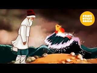 Сказка о рыбаке и рыбке 🐠 Сказки Пушкина 💎 Золотая коллекция Союзмультфильм