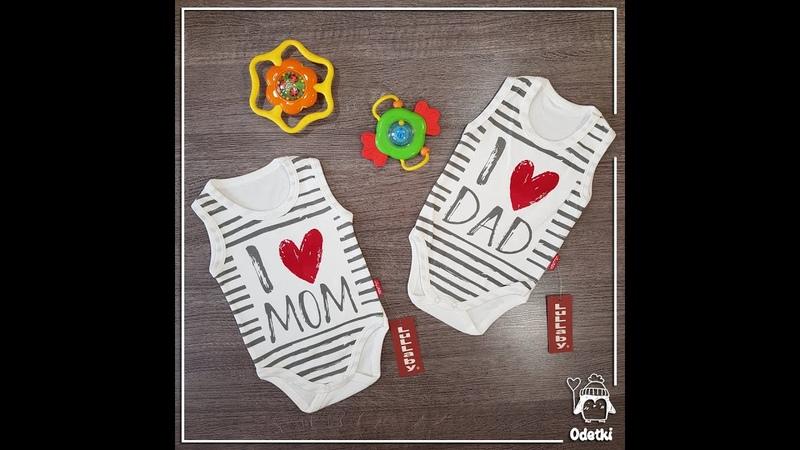 Бодики I ❤ Mom и I ❤ Dad