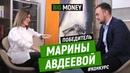 Победитель Марины Авдеевой Big Money Конкурс 24