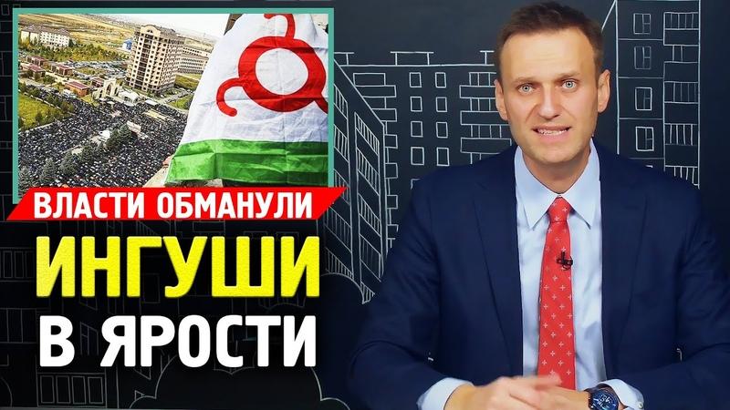 Ингушетия в ярости. Власти обманули. Алексей Навальный про Ингушетию Задержания Ингушей События 2019