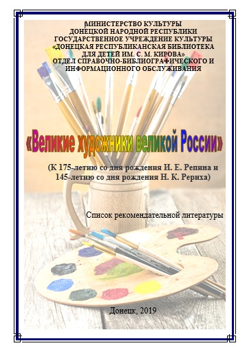 отдел справочно-библиографического и информационного обслуживания, Донецкая республиканская библиотека для детей, издательская деятельность библиотеки, юбиляры 2019