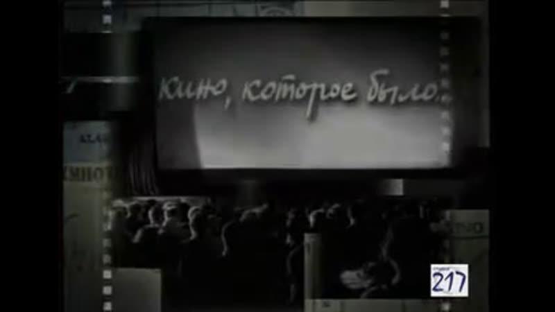 Кино которое было. Илья Авербах.