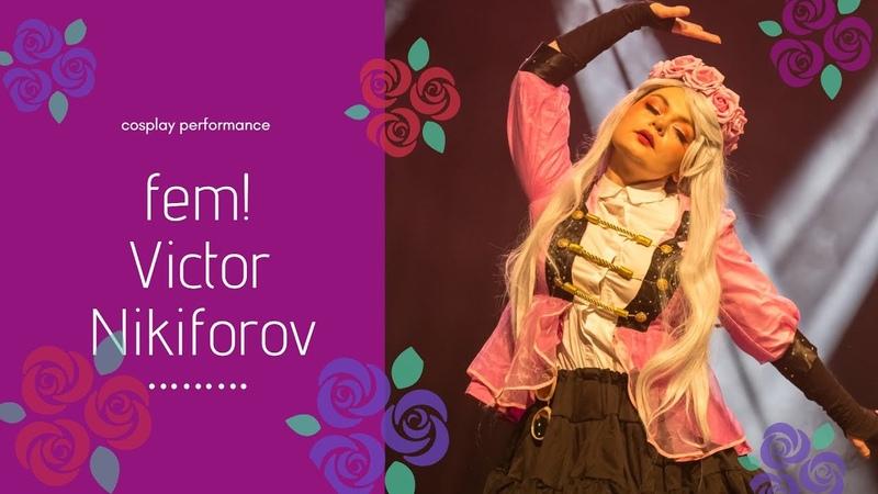 Fem!Victor Nikiforov ⭐ Yuri on Ice ⭐ Cosplay stage performance