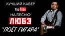 ЛЮБЭ - Поет гитара (Акустический кавер под гитару, Николай Расторгуев, Игорь Матвиенко, Lube)