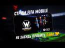 FIFA Mobile Открываем награды турнира Лиги 1