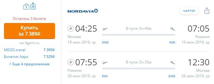Горящие чартеры из Москвы в Хорватию или Италию от 7400 рублей за билеты туда - обратно с багажом